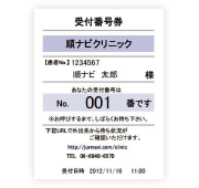 番号発券システム